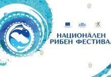 В 15-ти городах Болгарии пройдут рыбные фестивали