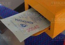 в Варне выпущены новые билеты