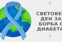 14 ноября в Болгарии отмечают Всемирный день борьбы с диабетом