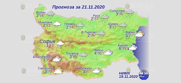 21 ноября погода в Болгарии
