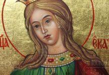 Болгария отмечают день святой Екатерины