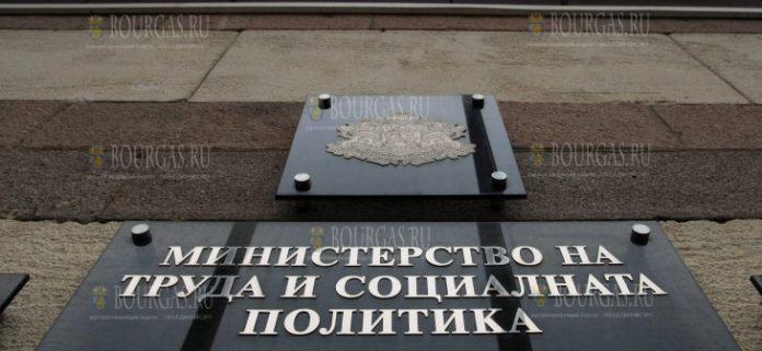 министерство труда и социальной политики Болгарии