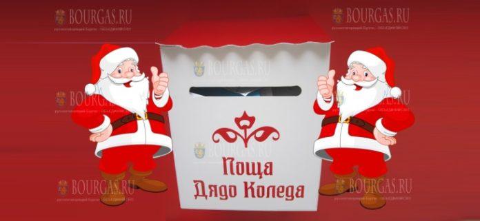 Почта Болгарии уже принимает письма Деду Морозу