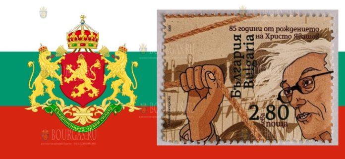 Почта Болгарии выпустила марку, посвященную Христо Явашеву