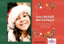 В Болгарии стартует детский конкурс Желай ми Коледа