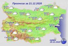 21 декабря погода в Болгарии