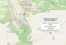 26 декабря землетрясение в Болгарии