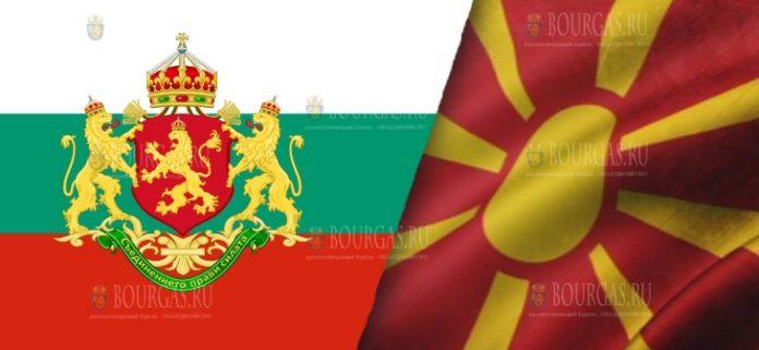 Болгария - Македония