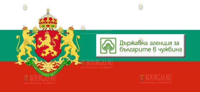 Государственного агентства по делам болгар за рубежом