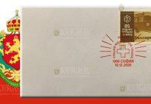 В Болгарии вышла почтовая марка посвященная медикам