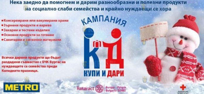 В Бургасе стартует кампания Купи и Дари