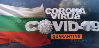 коронавирус локдаун в Болгарии