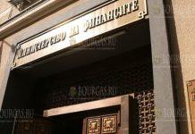 министерство финансов Болгарии
