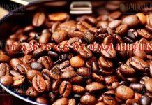подделка кофе в Болгарии