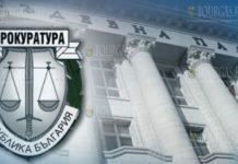 прокуратура Болгарии