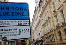 синяя зона парковки в Софии