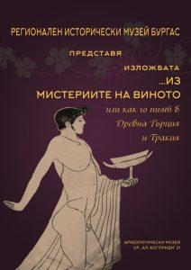 Бургас выставка - ЗА МИСТЕРИЯТА НА ВИНОТО