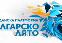партия Васила Божкова - Българско лято