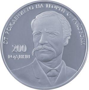 200 лет со дня рождения Георги Раковски, реверс