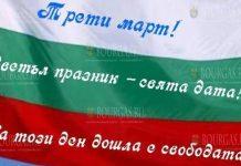 3 марта День Освобождения Болгарии