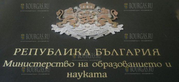 Министерство образования и науки Болгарии