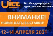 UITT - УКРАИНА - Путешествия и Туризм