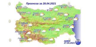 28 апреля 2021 года погода в Болгарии