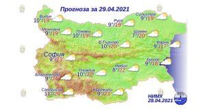 29 апреля 2021 года погода в Болгарии