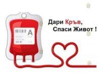 дари кровь, спаси жизнь