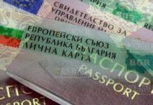 паспортные столы в Болгарии