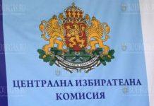 ЦИК Болгария