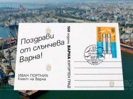 В Болгарии вышла почтовая марка - 100 лет курортному городу Варна