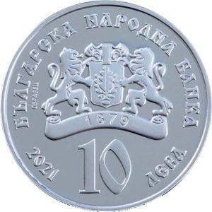 Болгария монета 10 левов Нестинарство, аверс