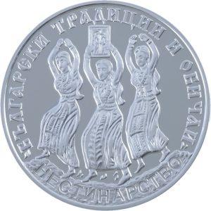 Болгария монета 10 левов Нестинарство, реверс