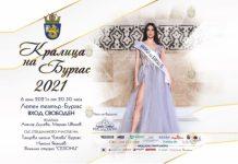 конкурс Королева Бургаса 2021