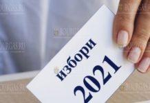 парламенсткие выборы в Болгарии