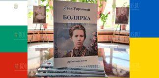 Поэму Боярыня Леси Украинки издали на болгарском языке