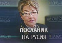 посол России в Болгарии