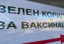 Зеленый коридор для вакцинации в Болгарии
