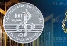 Болгарии монета 10 левов 100 лет Национальной Музыкальной Академии