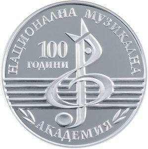 Болгарии монета 10 левов 100 лет Национальной Музыкальной Академии, реверс