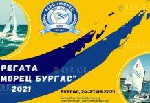 Регата Черноморец Бургас 2021