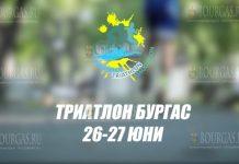 Триатлон Бургас