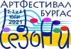 В Бургас пройдет Арт-фестиваль Сезони