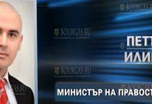 Петр Илиев - новый премьер Болгарии