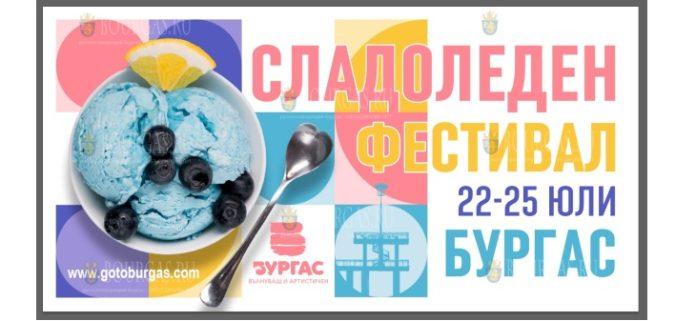 В Бургасе пройдет фестиваль мороженого
