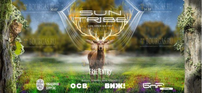 В Бургасе пройдет фестиваль Sun Tribe Open Air