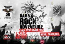 Varna Rock Adventure