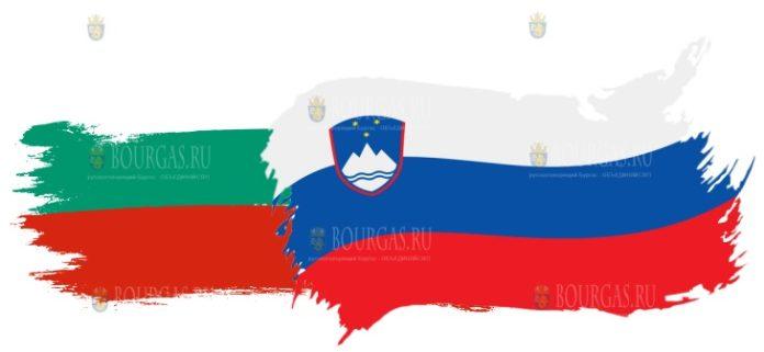 Болгария Словения