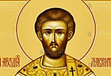 День Святого Лаврентия